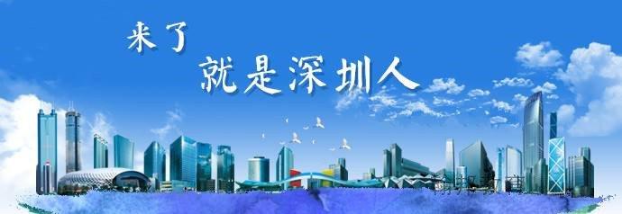 2019年你离深圳落户, 只差一步。